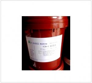 汇众防锈油F20-1